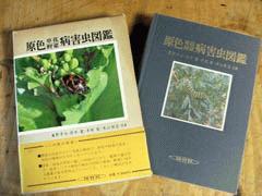 草花野菜病害虫図鑑、落札しました