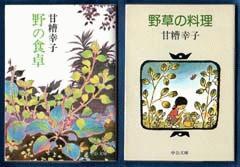 甘糟幸子著 野の食卓・野草の料理 2冊落札しました