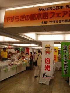やすらぎの栃木路フェア開催中です