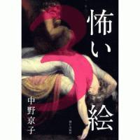 『怖い絵』 1~3巻 中野京子著