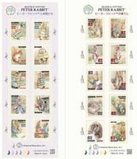 1月9日発行のピーターラビット切手